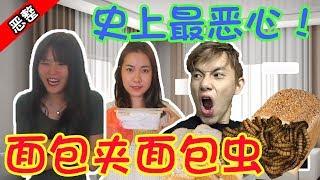 【恶整】史上最恶心!做面包夹面包虫给男友吃!?韩晓嗳是帮凶!!