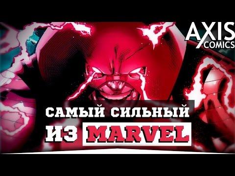 Самый СИЛЬНЫЙ супергерой MARVEL [#4]