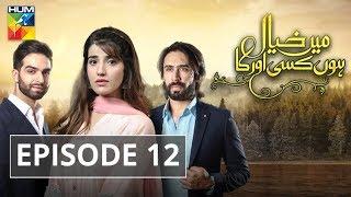 Main Khayal Hoon Kisi Aur Ka Episode #12 HUM TV Drama 15 September 2018