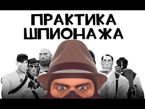 Как убивает шпион? Все секреты без монтажа! | Уроки шпионажа [TF2]