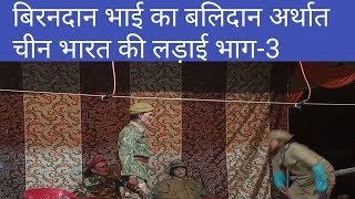 बिरनदान भाई का बलिदान अर्थात चीन भारत की लडाई भाग-3 || अवध संगीत पार्टी सया काछा पिछवारा अम्बेडकरनगर