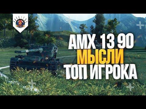 КАК ИГРАТЬ НА AMX 13 90