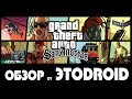 Обзор Grand Theft Auto San Andreas на ANDROID mp3