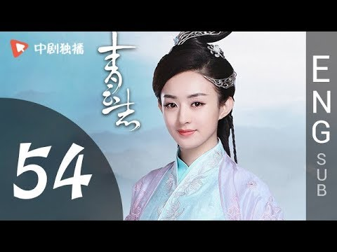 The Legend of Chusen (青云志) - Episode 54 (English Sub)