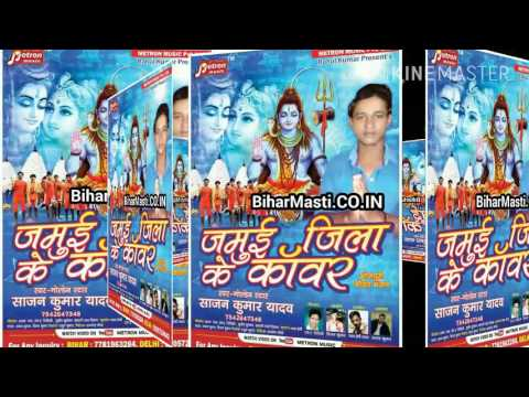 Dj Mix  Bolbum Song Sajan Kumar Yadav Jaye Khatir Devghar Marda Rus Gail Na