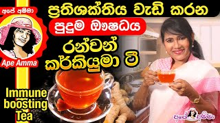 Immune boosting drink by Apé Amma