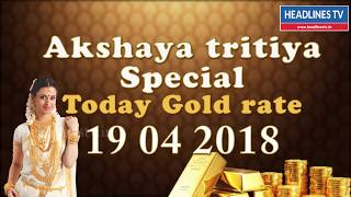 Akshaya Tritiya Special | Today Gold Rate in India 19 April 2018