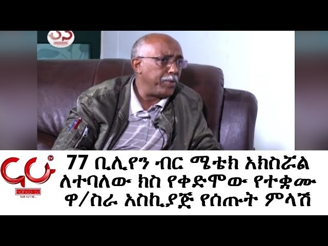 NahooTV: METEC's 77 Billion Birr Corruption Case