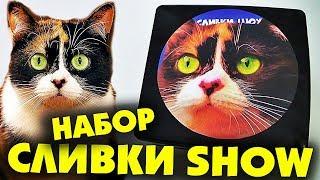 НАБОР СЛИВКИ ШОУ / SLIVKI SHOW от Куки