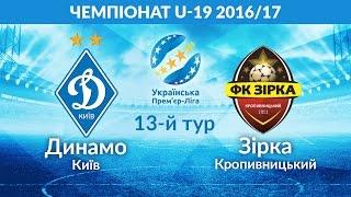 Динамо Киев до 19 : Звезда Кроп. до 19