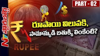 Why is Rupee Falling Against Dollar? || Reasons Behind Rupee Fall Down? || Story Board 02