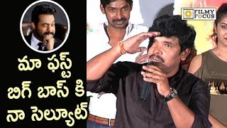 Sampoornesh Babu Superb Speech about NTR @Kobbari Matta Movie Song Launch