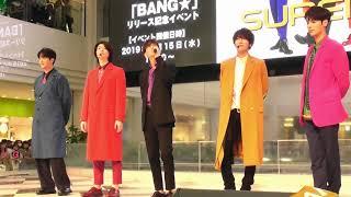 SUPERNOVA、2ndシングル「BANG★」リリース記念イベント ! 2019.5.15