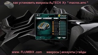 Как установить макрос Oscar Editor мышь X7 | How to install the macro Oscar mouse Editor X7 ( amc )