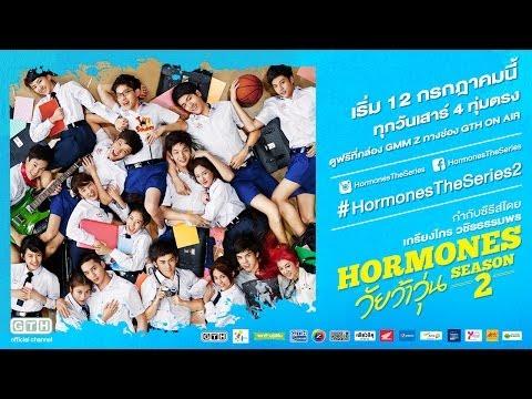 ตัวอย่าง Hormones วัยว้าวุ่น Season 2 (Hormones Season 2 Official Trailer)