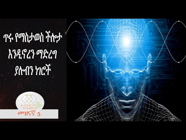 How To Improve Your Memory,EthiopikaLink