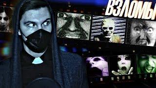 САМЫЕ ИНТЕРЕСНЫЕ ВЗЛОМЫ ТВ —  Fantom