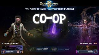 [Ч.185]StarCraft 2 LotV - Стетманн