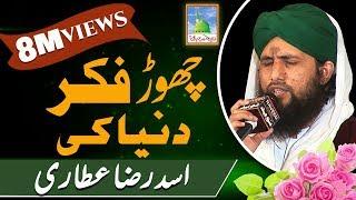 Download Chor Fikr Dunya Ki Chal Madeene Chalte Hain |  Asad Attari New Naat Sharif 2017 | Naats.PK 3Gp Mp4