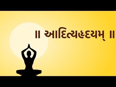 Aditya Hridayam Stotram with Gujarati Lyrics (આદિત્યહૃદયમ્))-Easy Recitation Series