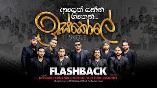 Iskole Roshan Fernando with Flashback | Roshan Fernando