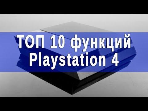Функции PlayStation 4 о которых вы могли не знать