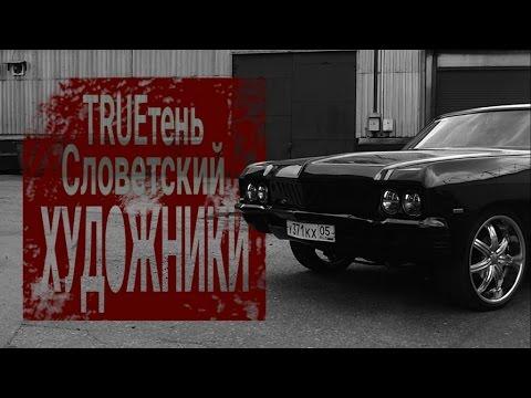 TRUEтень feat. Словетский Художники rap music videos 2016