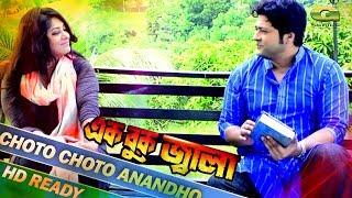 Choto Choto Anondo | ft Bobita || by Samina Chowdhury & Monir Khan | Ek Buk Jala
