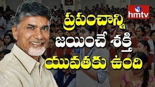 AP CM Chandrababu Interaction With Students | Jnana Bheri at Vijayawada | hmtv