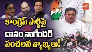 Danam Nagender Sensational Comments on Telangana Congress Leaders | Revanth Reddy