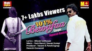 101 Taka Bewafa (Official) || Jignesh Kaviraj || Latest Gujarati Song 2017 | Mahi Digital | 101 %