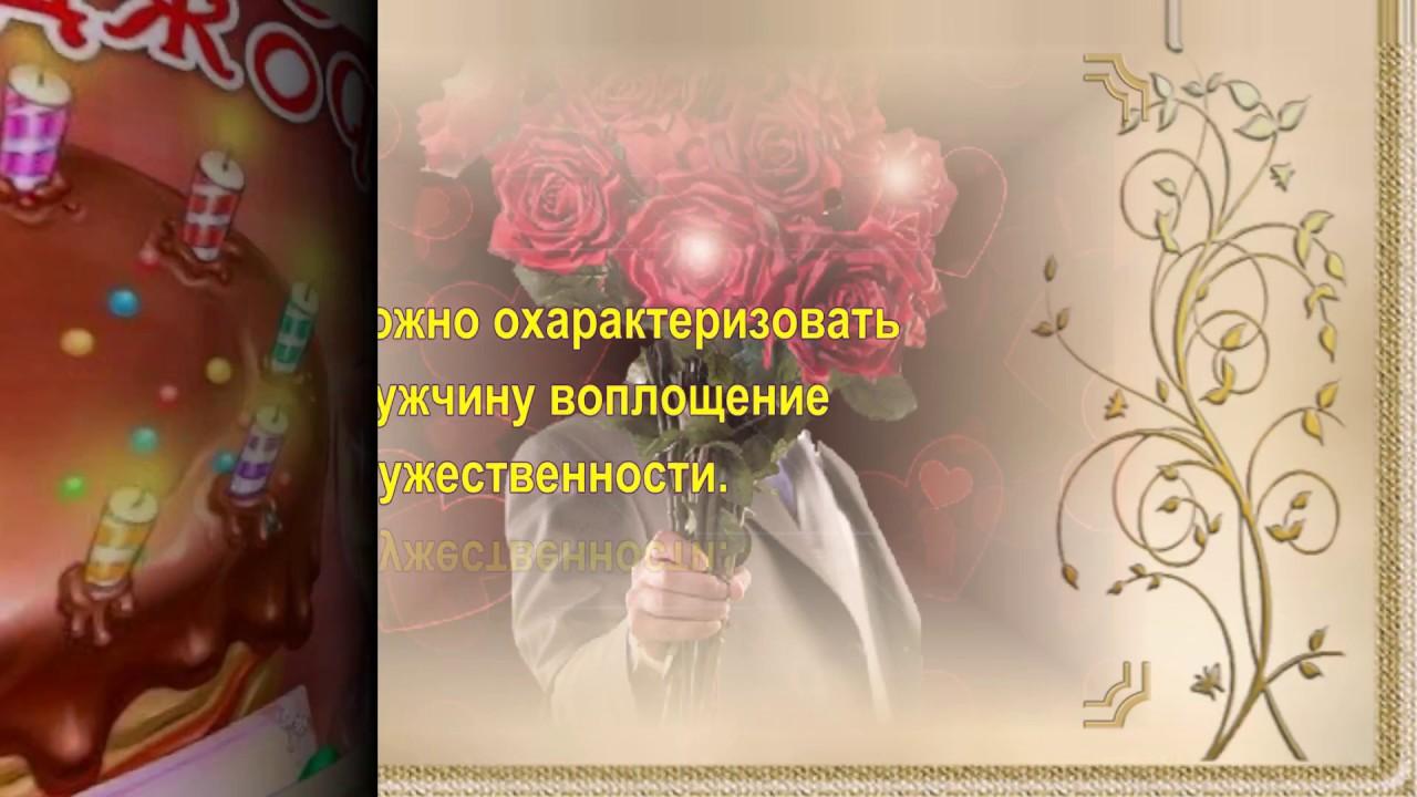 Музыкальная открытка с днем рождения олег 35