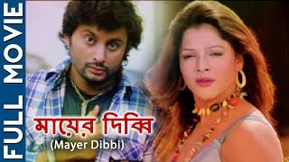 Download Mayer Dibbi (HD) - Superhit Bengali Movie | Aviraaj | Pamela | Rajatavu Dutta | Anjan Ganguly 3Gp Mp4