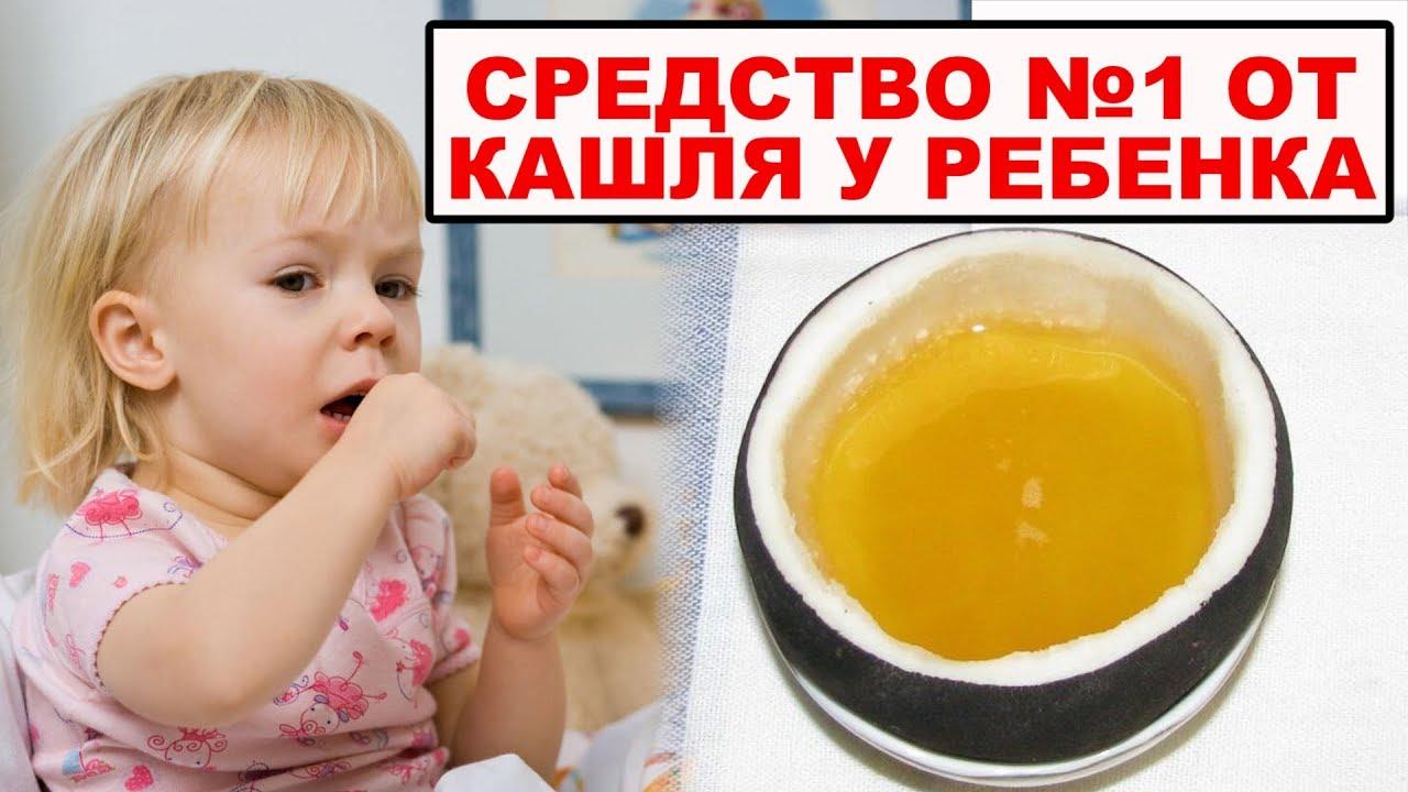Чем лечить кашель у ребенка до года в домашних условиях