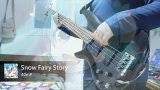 [HD/ベース] [40mP feat. 初音ミク] Snow Fairy Story 【SNOW MIKU 2015】 (Bass Cover.)