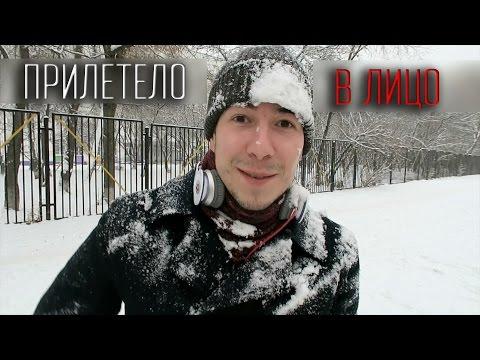 ВлогоДекабрь - Снежком в лицо