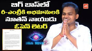 Bigg Boss 2 Telugu - Nutan Naidu Open Letter on His Re Entry into Bigg Boss House
