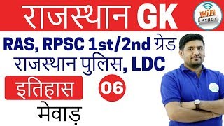 8:00 PM Rajasthan GK by Praveen Sir | History Day-6 | मेवाड़