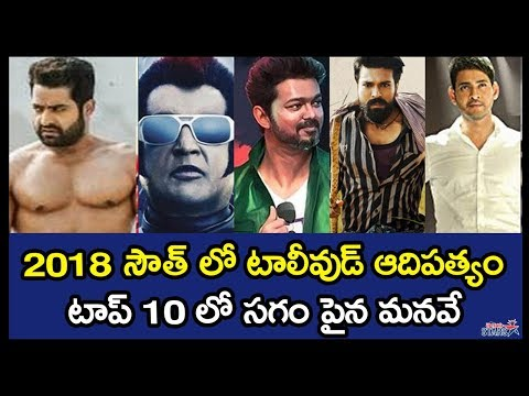 Top Ten Grossers Of 2018 In South | Tollywood Movies Is Best In 2018 | Telugu Stars