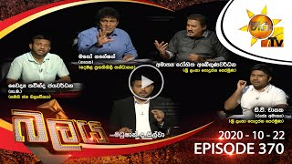 Hiru TV Balaya | Episode 370 | 2020-10-22
