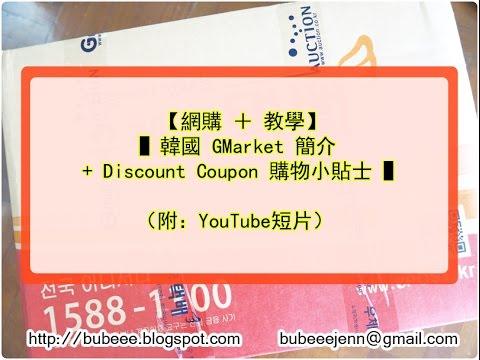 【網購 + 教學】韓國 GMarket 簡介  + Discount Coupon 購物小貼士