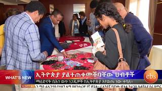 አዲስ ነገር ሐምሌ 13 2010 / What's New July 20 2018
