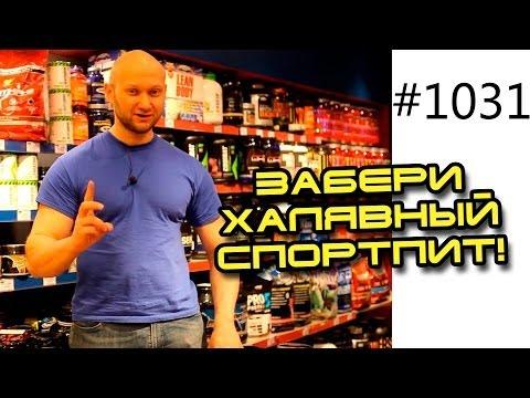 Забери свой халявный спортпит! Конкурс в ВК на призы супермаркетов спортивного питания Arni Store