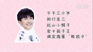 [FMV Baby let me go] TFBOYS Dịch Dương Thiên Tỉ - Anh trai ấm áp