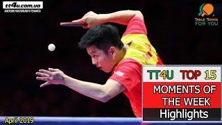 TT4U Top 15 Table Tennis Moments Of The Week II Highlights II TT4U Топ 15 лучших моментов за неделю