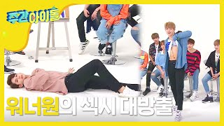 (Weekly Idol EP.316) THIS IS SEXY [워너원의  섹시댄스]