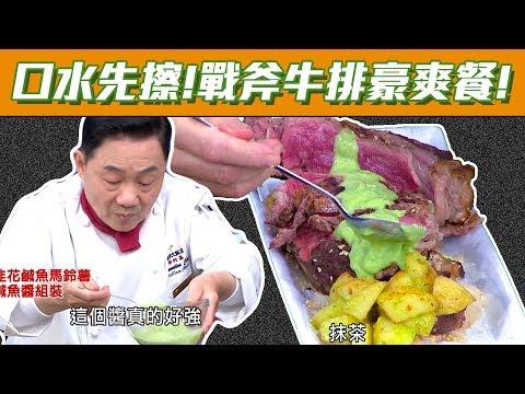 台綜-型男大主廚-20190507 不只是香煎!戰斧牛排創意料理讓你口水流滿地!
