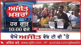 Ajit News @ 10 pm, 20 November 2017 Ajit Web Tv.