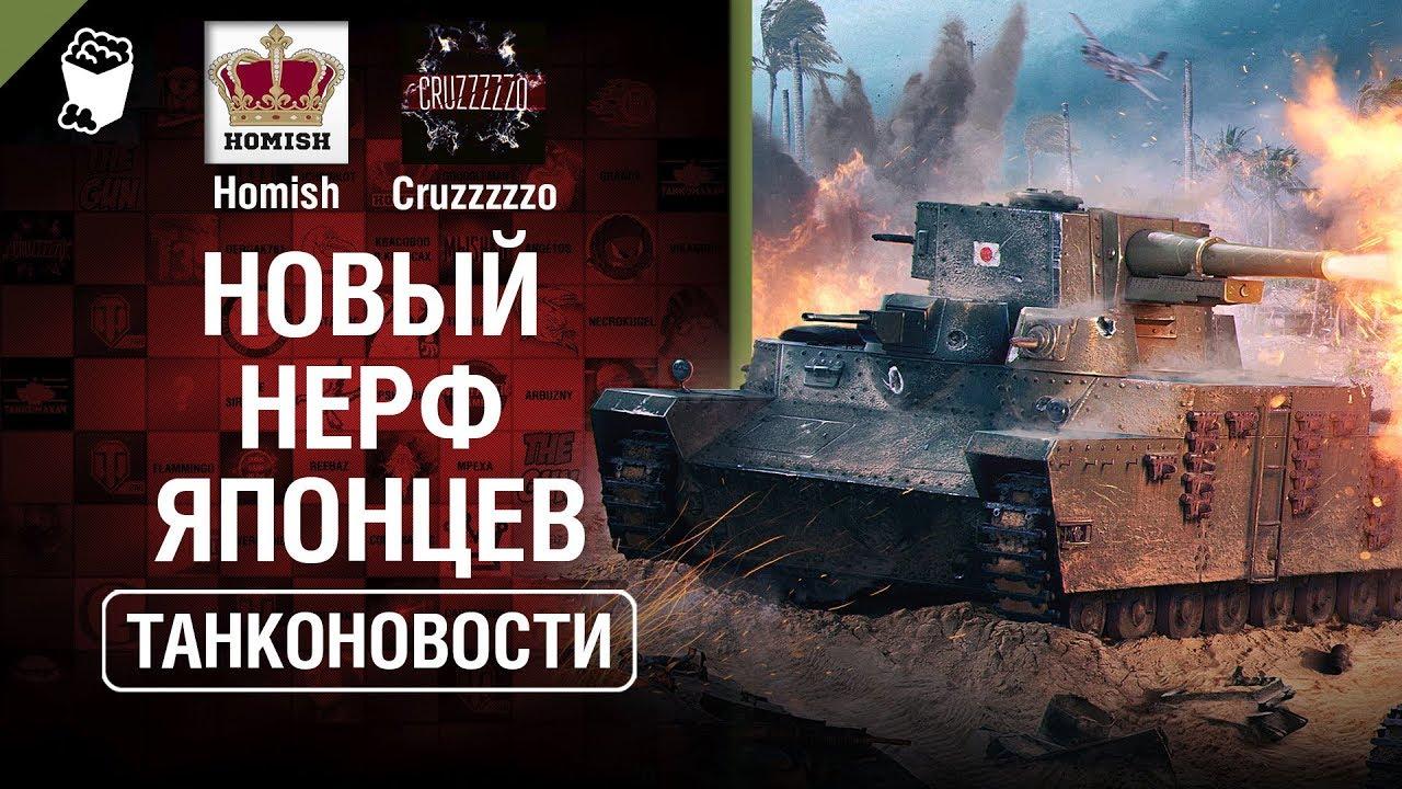 Новый Нерф Японцев и Акции Мая - Танконовости №311 - От Homish и Cruzzzzzo [World of Tanks]
