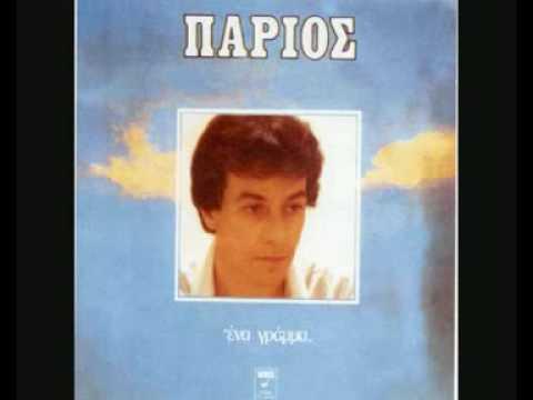 Giannis Parios - Elega